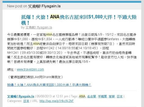 Flyagain的旅遊優惠提示